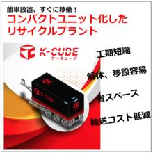 リサイクルプラント『K-CUBE』※簡単設置、すぐに稼働! 製品画像