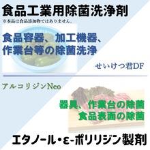 除菌力に自信あり! 除菌洗浄剤/エタノール・ε-ポリリジン製剤 製品画像