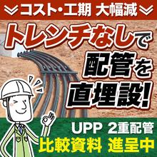 高密度ポリエチレン製フレキシブル配管『UPP 2重配管』 製品画像