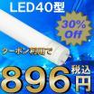 【電気代55%OFF!】 LED蛍光灯『40型 昼光色』 製品画像