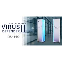 【導入事例集:病院】除菌システム『ウイルスディフェンダーII』 製品画像