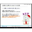 知財学習専用eラーニング【IPe-L】 製品画像