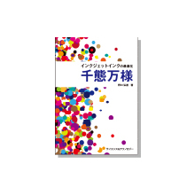 書籍:インクジェットインクの最適化 千態万様 製品画像
