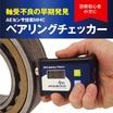 MHCベアリングチェッカー|AEセンサ搭載 小型 軸受診断器 製品画像