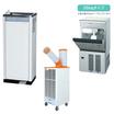 【夏物レンタル品】暑さ対策製品!スポットクーラー、製氷機など…  製品画像