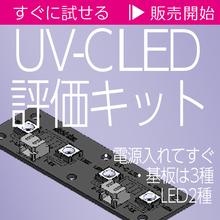 UV-C LED搭載 評価キット 製品画像