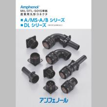 丸形コネクタ「A/MS-A/Bシリーズ」総合カタログ 製品画像