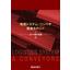 【400ページ超】『コンベア総合カタログ』進呈中 製品画像