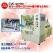 真空自動注入装置 SOVAC UNIT SVGシリーズ 製品画像