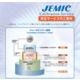 JEMICの校正サービス 製品画像