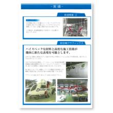 【製品・実績】航空グラフィックス 製品画像