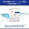 【屋外設置型で省スペース化に貢献】中型産業用蓄電システム 製品画像