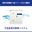 【屋外設置型で省スペース化に貢献】産業用蓄電システム 製品画像