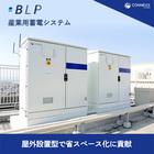 【屋外設置型で省スペース化に貢献】産業用蓄電システム〈BLP〉 製品画像