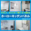 【マグネット、マーカー使用可】ホーローキッチンパネル 製品画像