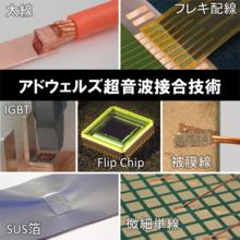 『超音波接合装置ラインアップ』 製品画像