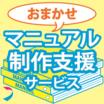 【おまかせ型】マニュアル制作支援サービス 製品画像