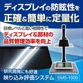 ディスプレイの外光の映り込み評価システム:SMS-1000 製品画像