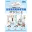 浴室換気乾燥暖房機 【乾燥・暖房・涼風・換気で1年中快適!】 製品画像