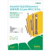 【資料】全多孔性 3,5μm HPLC カラム 製品画像
