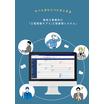 電気工事業向け『工程管理アプリ/スケジュール管理システム』 製品画像