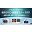 【2021年5月28日】第1回 赤外ラマン技術セミナー2021 製品画像