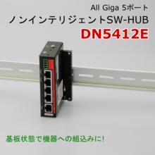 産業用5ポートスイッチングハブ「DN5412E」【基板提供可能】 製品画像