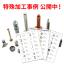 【特殊加工事例集 無料進呈】240点の冷間鍛造加工事例を掲載! 製品画像