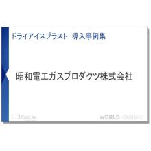 ドライアイスブラスト導入事例集(最新版) 製品画像