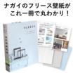 数量限定!ナガイのフリース壁紙シリーズ サンプルブック無料進呈! 製品画像