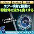 0292 ナイロン、PETなどのフレーク状原料のブリッジを防止 製品画像