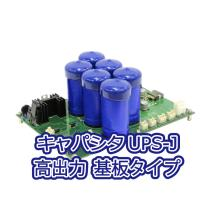 キャパシタ搭載 無停電電源装置【UPS-J高出力基板タイプ】 製品画像