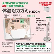 非接触型体温計『体温忍カガミ』/X線CT『NAOMi-CT』 製品画像
