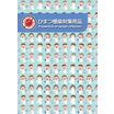 ひまつ感染対策用品 カタログ 製品画像