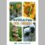 『マイクロカプセル』製品カタログ 製品画像