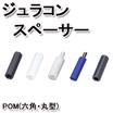 【ジュラコンスペーサー】POM製の軽量スペーサー 製品画像