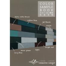 カラーサンプルブック 製品画像