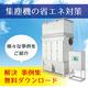 集塵機の導入による「課題解決事例集 省エネ編」※無料進呈 製品画像