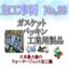 ダイコー東京支社 加工事例No,33 ガスケット・工業用製品! 製品画像