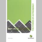 Chint Solar Japan株式会社 製品カタログ 製品画像