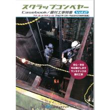実例写真集『Casebook No.2』 製品画像