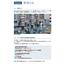 【資料】チラー便覧-配管サイズや流量目安について-/アピステ 製品画像