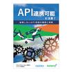 API連携可能に注意!後悔しないAPI活用の理想と現実 製品画像