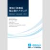 製品カタログ 環境計測機器 製品画像