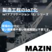 製造工程IoT化パッケージ群「Zシリーズ」 製品画像