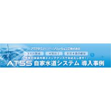 ATSS自家水道システム『導入事例』※無料プレゼント 製品画像