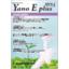 Yano E plus 2019年2月 音声合成技術動向 製品画像