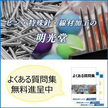 ピン・特殊針の製造、線材加工、インサート成形技術 製品画像
