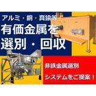 有価金属を効率よく回収する方法とは?「非鉄金属選別システム」 製品画像