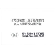 【無料プレゼント】排水処理装置の導入&課題解決事例集 製品画像